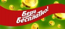 Логотип игры «Бери Бесплатно»
