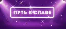 Логотип игры «Путь к славе»