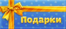 Логотип игры «Подарки»