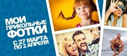 Логотип игры «Фотоконкурс»