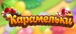 Логотип игры «Карамельки»