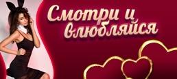 Логотип игры «Смотри и Влюбляйся»