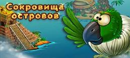 Логотип игры «Сокровища Островов»
