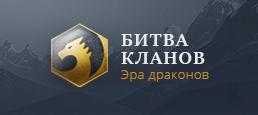 Логотип игры «Битва кланов»