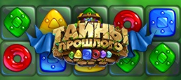 Логотип игры «Тайны Прошлого»