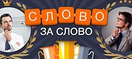 Логотип игры «Слово за слово»