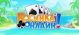 Логотип игры «Косынка Онлайн»