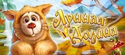 Логотип игры «Долина»