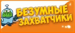 Логотип игры «Безумные захватчики»
