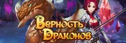 Логотип игры «Верность Драконов»