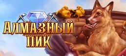 Логотип игры «Пик»