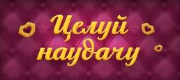 Логотип игры «Целуй наудачу»