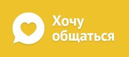 Логотип игры «Хочу общаться»