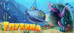 Логотип игры «Глубина»