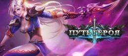 Логотип игры «Путь Героя»