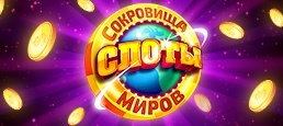 Логотип игры «Сокровища Миров»