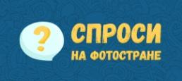 Логотип игры «Спроси на Фотостране»