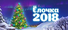 Логотип игры «Ёлочка 2018»