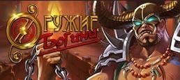 Логотип игры «Оружие Богини»