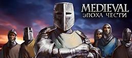 Логотип игры «Medieval»