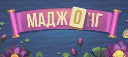 Логотип игры «Маджонг»