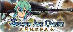 Логотип игры «Sword Art Online: Айнкрад»