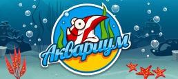 Логотип игры «Аквариум»