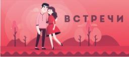 Логотип игры «Встречи»