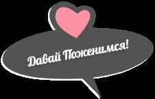 Сайт знакомств «Давай поженимся» dvoe.tv