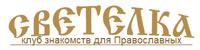 Сайт СВЕТЕЛКА — клуб знакомств для православных - моя страница - газета БЛАГОВЕСТ