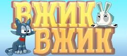 Логотип игры «Вжик-Вжик»