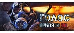 Логотип игры «Голос Припяти 3D»