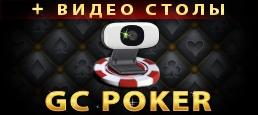 GC Poker: Видео-столы, Холдем …