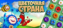 Логотип игры «Цветочная страна»