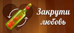 Закрути Любовь: бутылочка, зна…