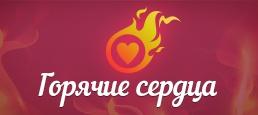 Логотип игры «Горячие сердца»