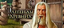 Легенды Древних