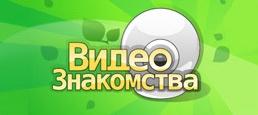 Видео-Знакомства