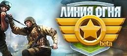Логотип игры «Линия Огня»