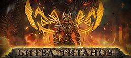 Баннер игры Битва Титанов