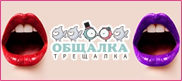 Логотип игры «Общалка Трещалка»