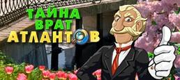 Логотип игры «Тайна Атлантов»