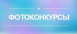 Логотип игры «Фотоконкурсы»