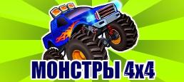 Логотип игры «МОНСТРЫ 4x4»