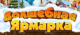 Логотип игры «Волшебная Ярмарка»