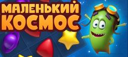 Логотип игры «Маленький космос»