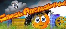 Логотип игры «Спаси Апельсинчик»