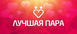 Логотип игры «Лучшая пара»