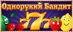 Логотип игры «Однорукий Бандит»