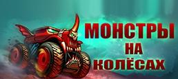 Логотип игры «Монстры на колёсах»